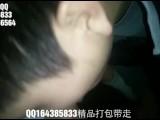 Chinese Bear Lick